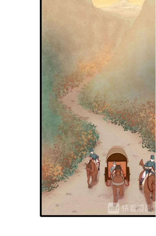 Nàng Phi Cửu Khanh - Thần Y Kiều Nữ chap 41 - Trang 17