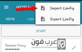 شرح برنامج الحاقن HTTP Injector apk للاندرويد