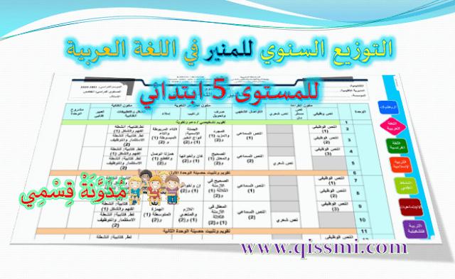 التوزيع السنوي للمنير في اللغة العربية للمستوى 5 الخامس وفق المنهاج المنقح  2020