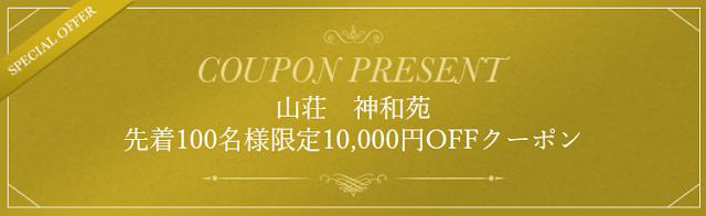 //ck.jp.ap.valuecommerce.com/servlet/referral?sid=3277664&pid=884850032&vc_url=https%3A%2F%2Fwww.ikyu.com%2Fap%2Fsrch%2FCouponIntroduction.aspx%3Fcmid%3D6044