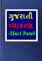 http://haridpatel.blogspot.in/p/blog-page_24.html