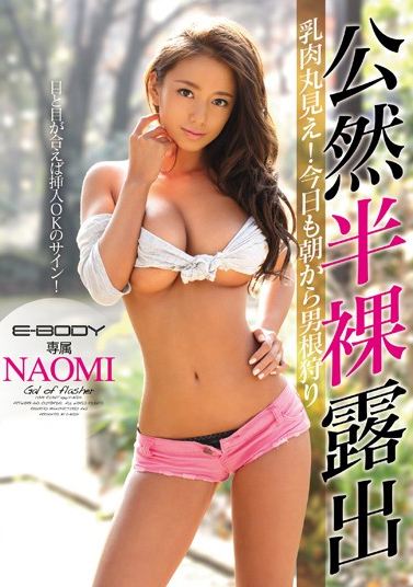 EBOD-500 Openly Half-naked Exposure Veterinary Full View!Phallic Hunting NAOMI From Morning Today