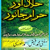 Free Download Urdu Book Halal Aur Haram Janwar By Mufti Muhammad Faiz Awaisi