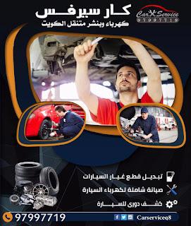 بنشر متنقل الكويت 97997719 تصليح سيارات خدمة صيانة السيارات