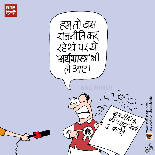 indian army, arvind kejariwal cartoon, arvind kejriwal cartoon, caroons on politics, indian political cartoon, Kirtish cartoons, cartoonist kirtsh bhatt, popular hindi cartoon, best indian cartoons