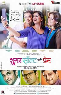 Sugar Salt Ani Prem Marathi 300MB Movies Download HD MKV MP4