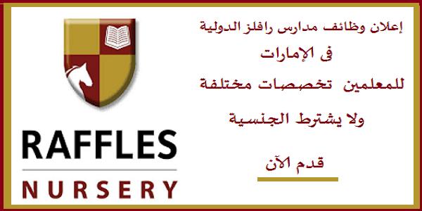 وظائف التعليم فى الإمارات