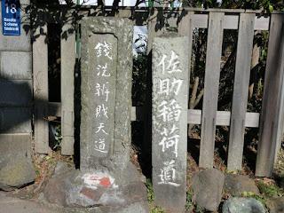 佐助稲荷参道
