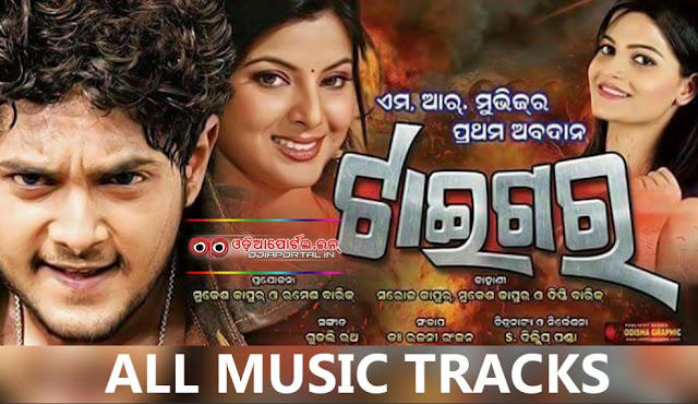 "all mp3 song tracks of Odia Film ""Tiger"" of Amlan Das, free download mp3 songs, all full mp3 tracks download, Maguni Behera Majhia Jhia, Mo Akhira Mitha Barsha, Oops Wali, download all mp3"