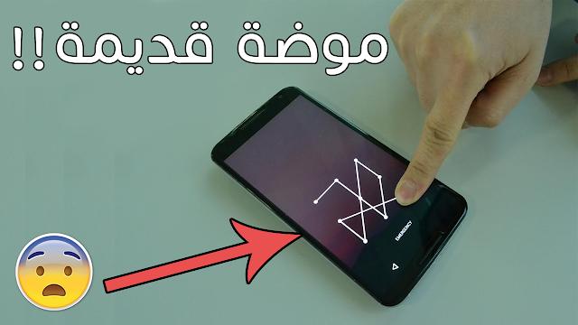 قفل هاتفك بالنمط او البصمة اصبح موضة قديمة | تعرف على الطريقة الجديدة و تحدى اي شخص ان يفتح هاتفك