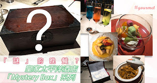 - Blog 2BTitle 2B720 2Bx 2B379 - 【#飲食】C+搵食團 || 「謎」的晚餐? – 皇家太平洋酒店「Mystery Box」系列