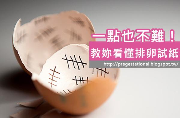排卵試紙怎麼看│如何簡單學會使用排卵試紙