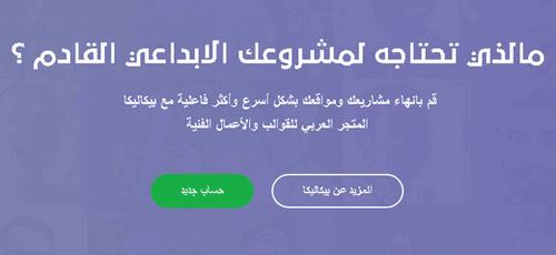 موقع عربي رائع لبيع وشراء قوالب بلوجر والورد بريس