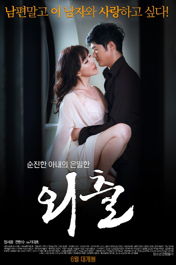 18+ Outing 2015 Korean 300MB HDRip 480p x264