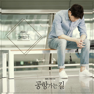 Download MP3 [Single] Han Hee Joon – On the Way To The Airport OST Part.3