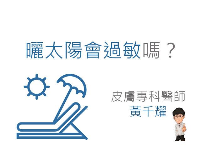 曬太陽會過敏嗎?