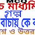 বাংলা কে বাঁচায় কে বাঁচে MCQ প্রশ্ন ও উত্তর