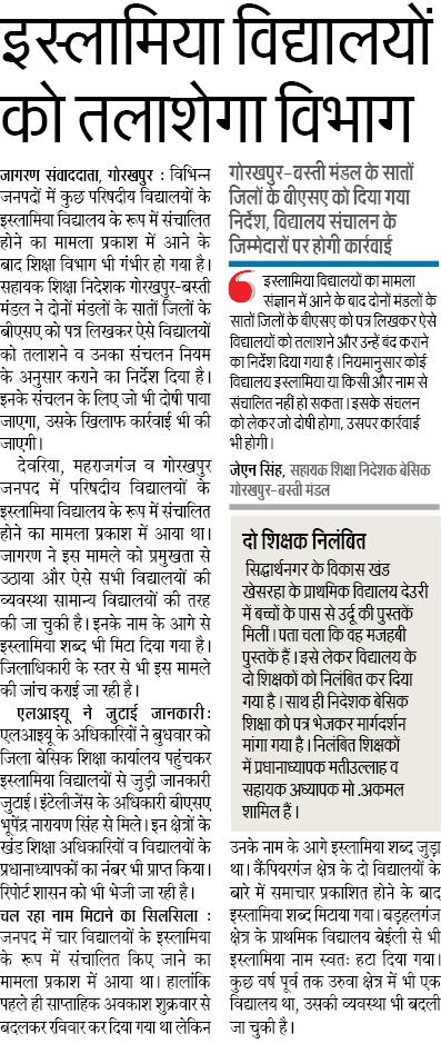 islamiya vidyalayon ko talashega vibhaag