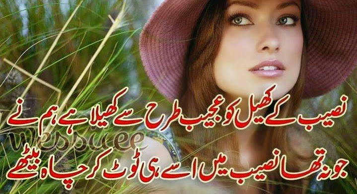 Sad Quotes Wallpapers In Urdu Urdu Poetry Beautiful Sad Lovely Urdu Poetry Wallpapers