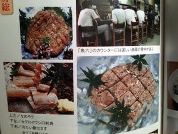 ニッポン居酒屋放浪記 立志篇