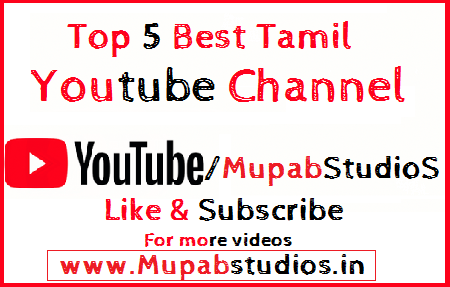TOP 5 Best Tamil Youtube Channel 2018 | Most Subscribed