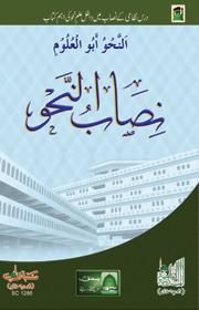 Fatawa razawiya