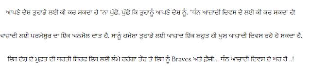 15th August Status In Punjabi