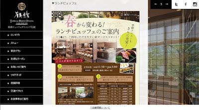 http://www.tsuruga-buffet.com/news/detail.php?id=62