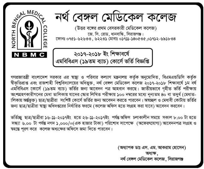 North Bengal Medical College MBBS Admission