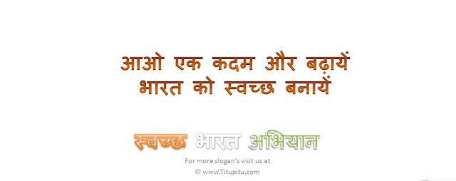 Hindi Swachhta abhiyan slogan for competition