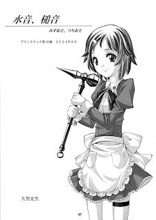 Download Sword Art Online – Sound of Water, Sound of Hammer (Aincrad 48th Floor August 2024)