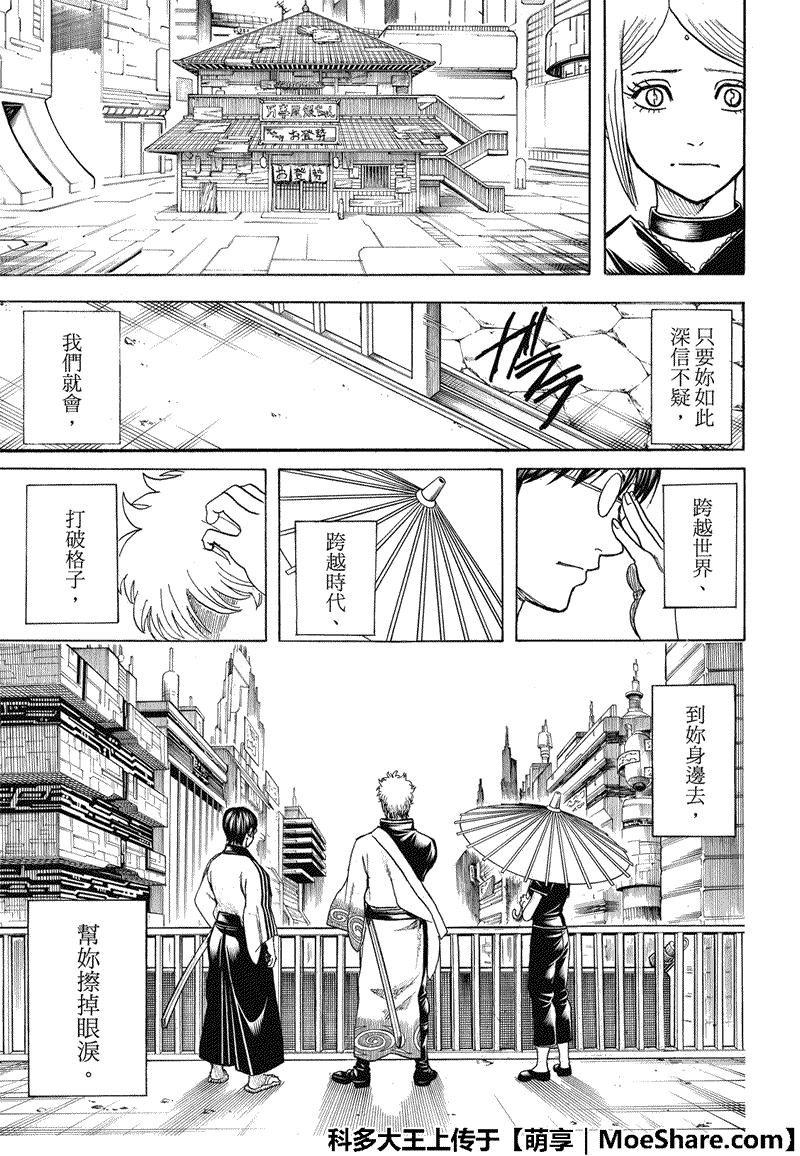 銀魂: 704话 - 第57页