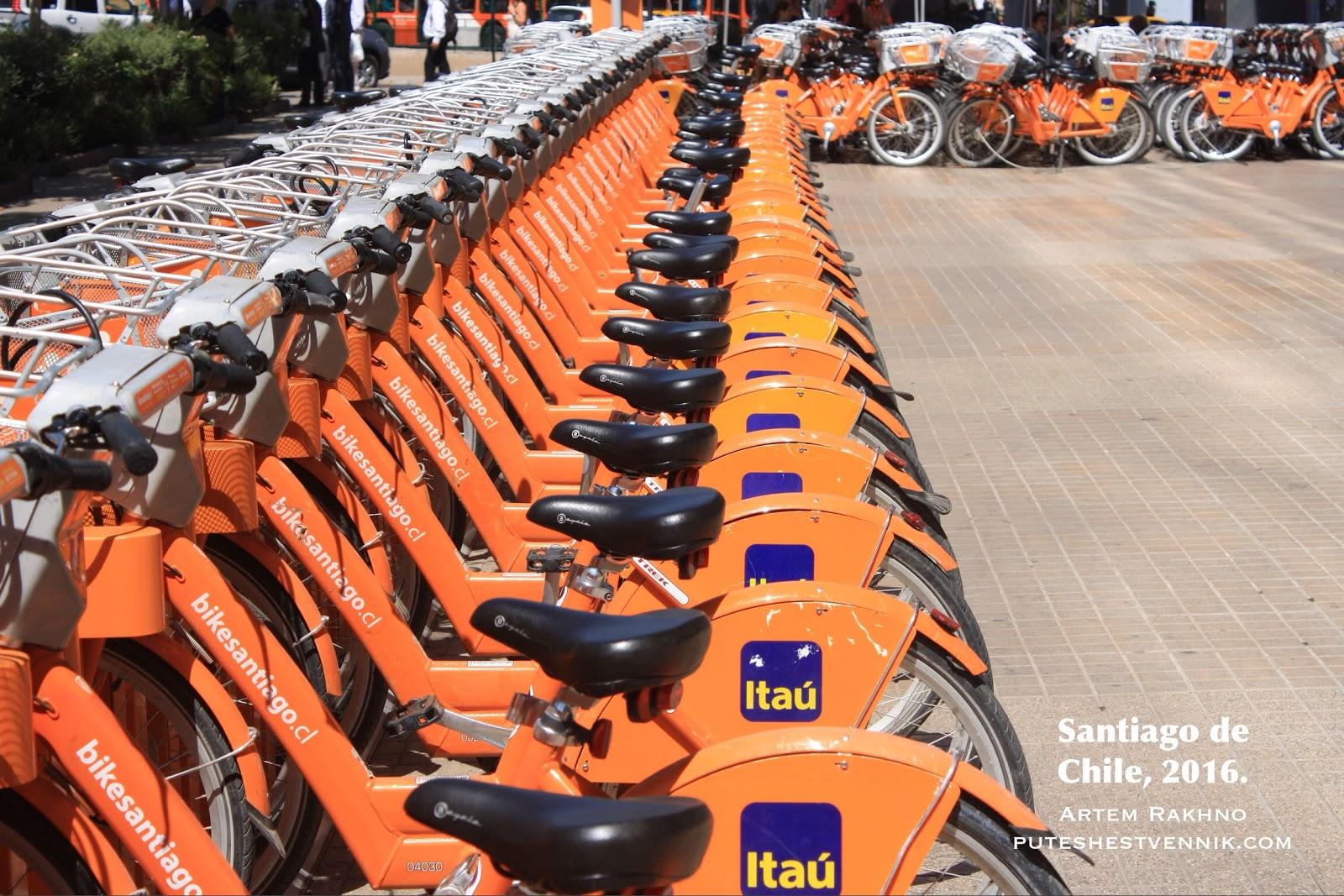 Городские велосипеды в Сантьяго