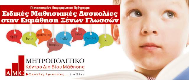 http://www.mitropolitikostudies.edu.gr/programmata-epimorfwsis/mathisiakes-dyskolies-ekmathisi-xenwn-glwsswn?utm_source=blogspot&utm_medium=bl-post&utm_campaign=xenes-glwsses