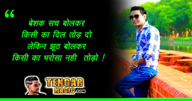 Bharosa Sad Shayari | Sad Hindi Shayari for Girlfriend and Boyfriend | सैड हिन्दी शायरी गर्लफ्रेंड और बॉयफ्रेंड के लिए..!