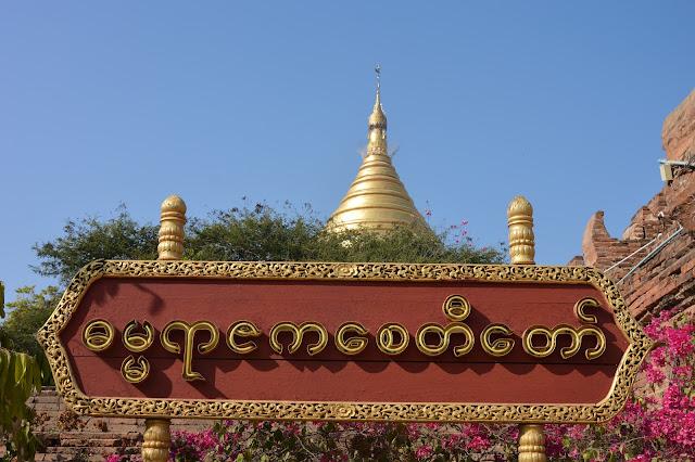 Entrée d'un des plus beaux temples de Bagan