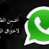 اضمن الطرق لاختراق  الواتس اب بدون روت و بدون خبره