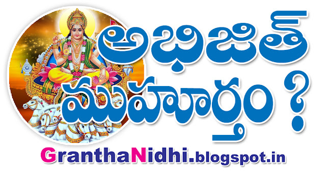 అభిజిత్ ముహూర్తం_abhijit
