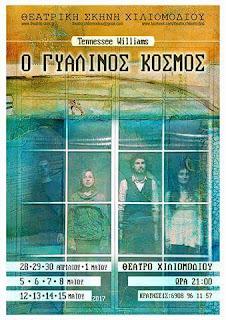 Η «Θεατρική Σκηνή Χιλιομοδίου» παρουσιάζει στη Χειμερινή Σκηνή το αριστούργημα του Τένεσι Ουίλιαμς «Ο Γυάλινος Κόσμος»...