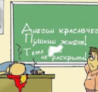 Надеваем памперсы! - цитаты из школьных сочинений. Якобы ))