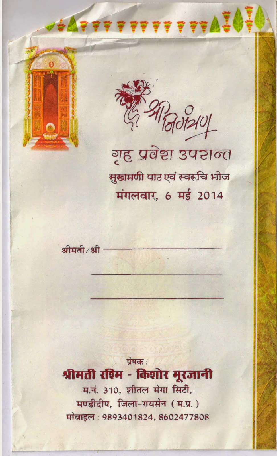 Griha pravesh invitation card format in hindi invitationjpg griha pravesh invitation cards in hindi invitationjpg com stopboris Images