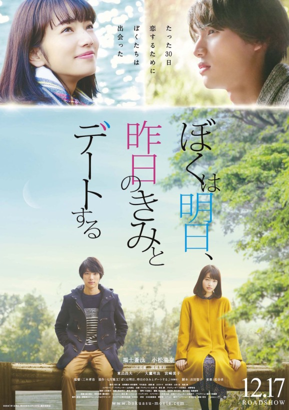 Sinopsis Tomorrow I Will Date With Yesterday (2016) - Film Jepang