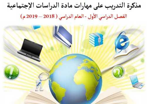 مذكرة التدريب على مهارات الاجتماعيات للصف الثانى عشر الفصل الأول - التعليم فى الإمارات