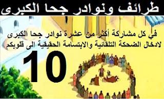 الجزء العاشر من نوادر جحا