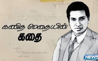 Story Of The Great Mathematician Srinivasa Ramanujan | News 7 Tamil