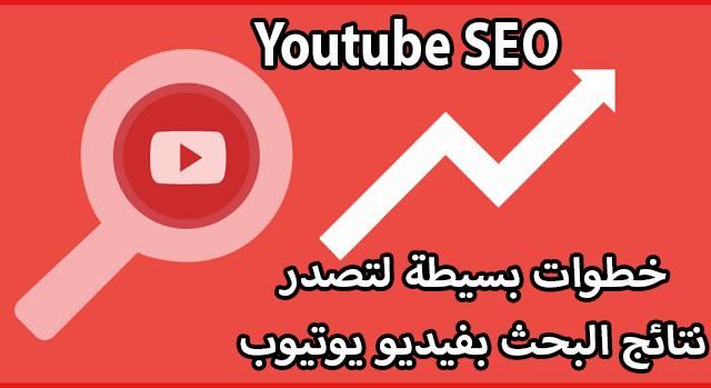 سيو اليوتيوب كيف يتم و ما هى افضل وسائل تحسين السيو الخاص باليوتيوب