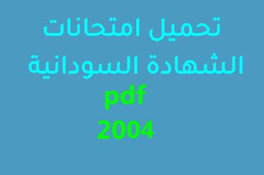 تحميل امتحانات الشهادة السودانية 2004 pdf