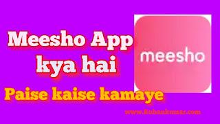 Meesho App kya hai? Meesho App se Paise kaise kamaye hindi