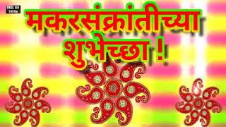 Happy makar sankranti greetings marathi images happy makar sankranti greetings marathi m4hsunfo