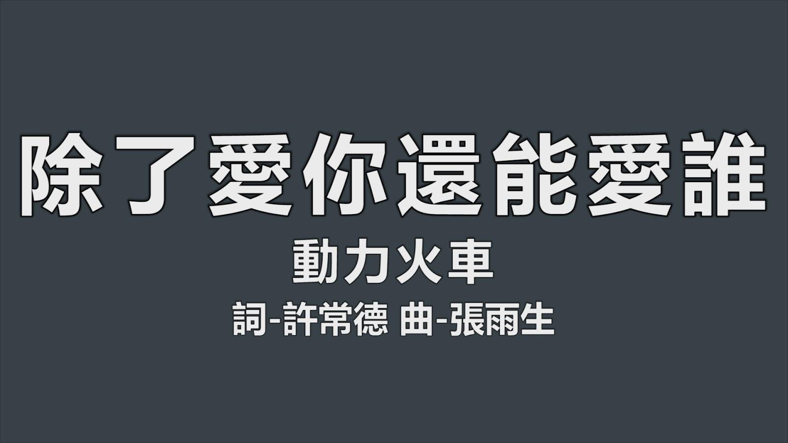 音樂暫留藝術: 動力火車 除了愛你還能愛誰【醇歌詞/Lyrics】
